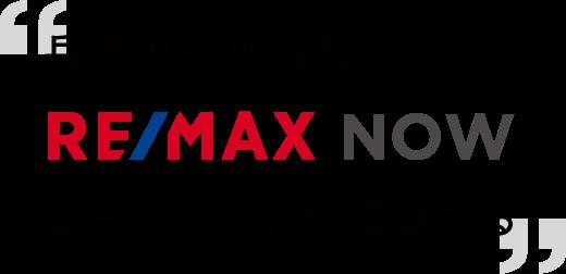 兵庫の不動産はRE/MAX NOWエージェントに相談する